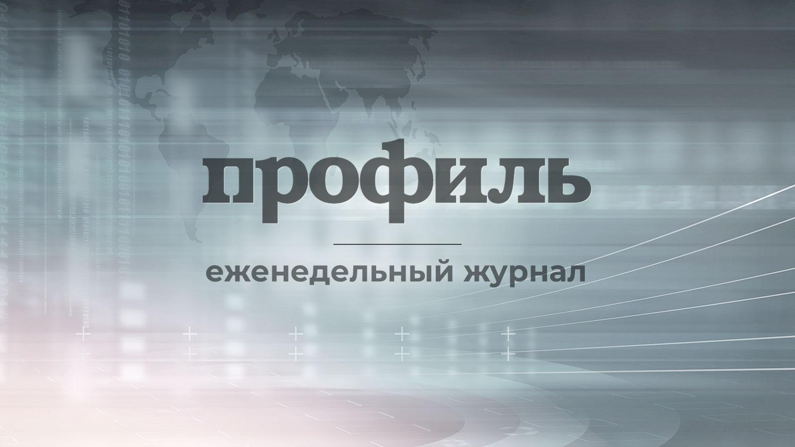 Glavnaya ezhenedelnyj zhurnal