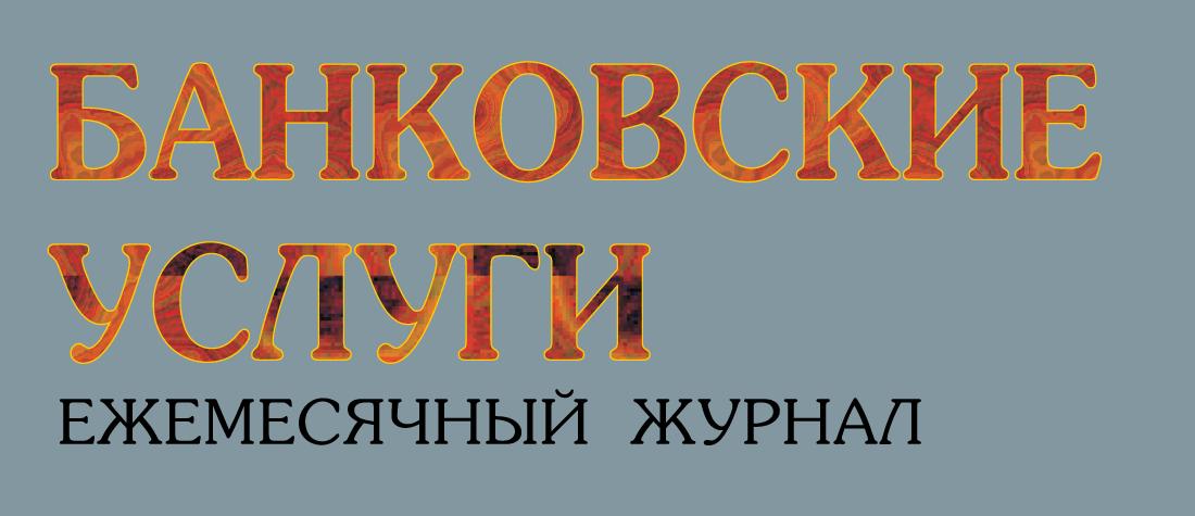 bankovskie-uslugi.png