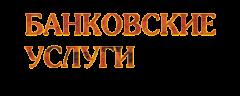 bankovskie-uslugi654732345678.png